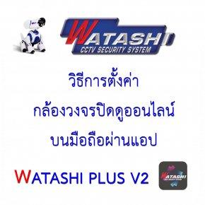 วิธีการตั้งค่าเพื่อดูออนไลน์ Watashi Plus V2