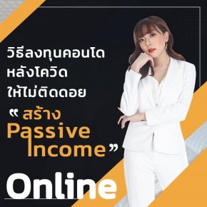 คอร์ส Online ลงทุนคอนโด Basic