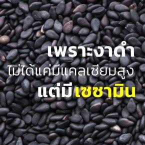 """เพราะงาดำ ไม่ได้แค่มีแคลเซียมสูง แต่มี """"เซซามิน"""" ด้วย!"""