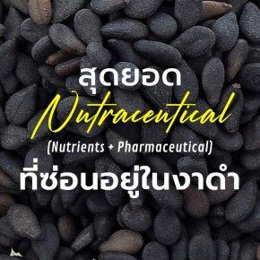 """สุดยอด """"Nutraceutical"""" ที่ซ่อนอยู่ในงาดำ"""