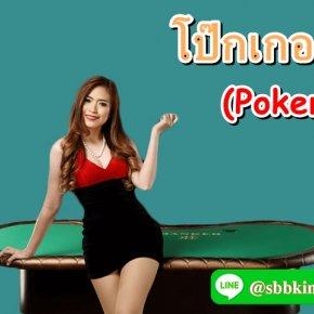 โป๊กเกอร์ (Poker)