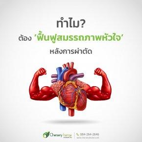 ทำไมถึงต้องฟื้นฟูสมรรถภาพหัวใจหลังผ่าตัด ?
