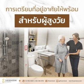 การเตรียมที่อยู่อาศัยให้พร้อมสำหรับผู้สูงวัย (Elderly Living Solution)