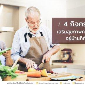 4 กิจกรรมส่งเสริมสุขภาพกายและใจ อยู่บ้านก็ทำได้ - รพ.ผู้สูงอายุ Chersery Home