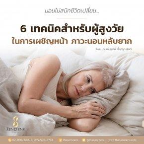 6 เทคนิคสำหรับผู้สูงวัยในการเผชิญหน้า ภาวะนอนหลับยาก...
