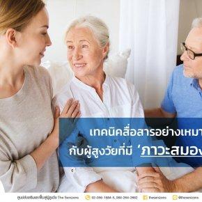 เทคนิคสื่อสารกับผู้สูงวัยที่มีภาวะสมองเสื่อม