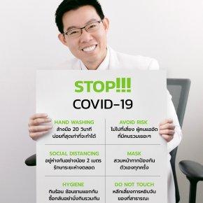 STOP ... COVID-19 !!! | รพ.ผู้สูงอายุ Chersery Home
