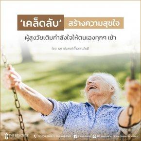 เคล็ดลับการสร้างความสุขในผู้สูงวัย ❘ โรงพยาบาลผู้สูงอายุและศูนย์เวชศาสตร์ฟื้นฟู