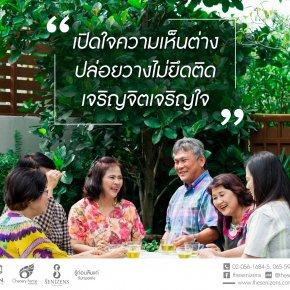 3 เทคนิคในการปรับตัวปรับใจของผู้สูงวัย เพื่อรับความสุขวัยเกษียณ