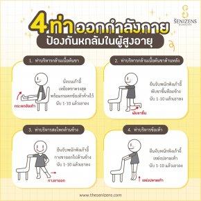 4 ท่าออกกำลังกาย ป้องกันหกล้มในผู้สูงอายุ