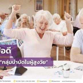 4 ข้อดีของกลุ่มบำบัดในผู้สูงวัย ทำไมต้องกลุ่มบำบัด?