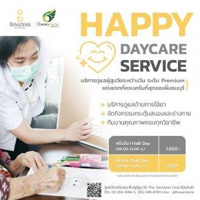 DayCare  บริการดูแลผู้สูงวัย ไปเช้า-เย็นกลับ