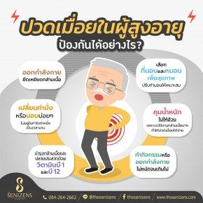 อาการปวดเมื่อย ผู้สูงอายุ