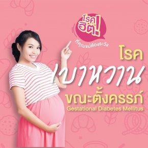 โรคเบาหวานขณะตั้งครรภ์