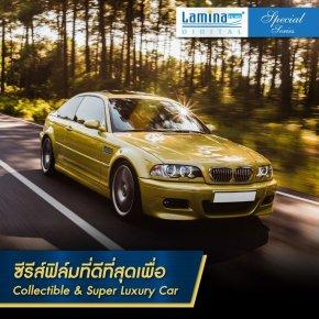 Lamina Special Series ฟิล์มกรองแสงคุณภาพสูง อันดับ 1 ในใจ นักสะสมรถยนต์คลาสสิค และรถยนต์ระดับซูเปอร์ลักซ์ซัวรี