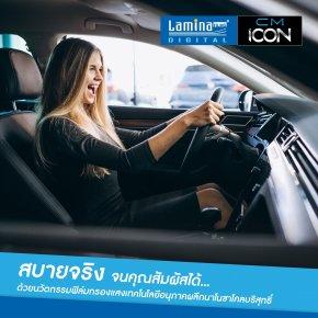 Lamina Digital CM ICON สบายจริง...จนคุณสัมผัสได้