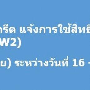 บมจ. สมาร์ทคอนกรีต แจ้งการใช้สิทธิที่จะซื้อหุ้นสามัญเพิ่มทุน (SMART-W2) ครั้งที่ 4 (ครั้งสุดท้าย) ระหว่างวันที่ 16-30 กันยายน 2564