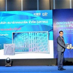 บริษัท สมาร์ทคอนกรีต จำกัด (มหาชน) เข้ารับรางวัล ผู้ประกอบการธุรกิจดีเด่น ประเภทสิทธิบัตรสาขาการออกแบบผลิตภัณฑ์