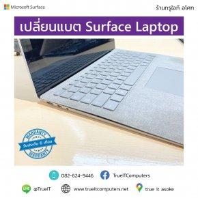 ซ่อม Surface Laptop แบตบวม