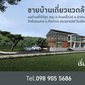 New house project, 2 storey detached house in Hua Hin that allows you to choose both land and house designs