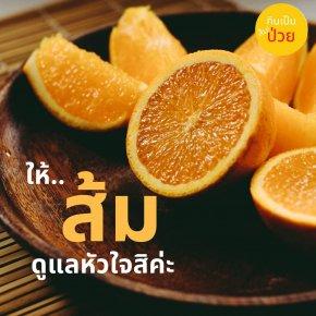 ส้มที่หวานและฉ่ำ!!! รู้หรือไม่ มีประโยชน์ต่อหัวใจนะ :)  ส้มมีเพคตินใยสามารถต่อสู้กับคอเลสเตอรอล และยังมีโพแทสเซียมซึ่งช่วยควบคุมความดันโลหิตได้  จากการศึกษาหนึ่งครั้ง OJ 2 ถ้วยต่อวันช่วยให้สุขภาพของหลอดเลือดดีขึ้น นอกจากนี้ยังลดความดันโลหิตในผู้ชาย  คำแนะ