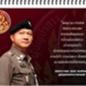 สารของ ผบ.ตร. เนื่องในวันตำรวจ ประจำปี 2555