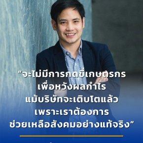 จากเด็กโรงเรียนนานาชาติขี้อายสู่งานเงินเดือนหลักแสนในบริษัทระดับต้นๆ ของสหรัฐ แต่ทิ้งทุกอย่างเพื่อกลับมาช่วยพัฒนาอุตสาหกรรมการเกษตรไทย
