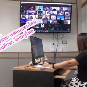 บรรยากาศการเรียนการสอนออนไลน์ระดับประถมศึกษา โดยครูไทย