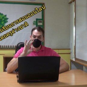 บรรยากาศการเรียนการสอนออนไลน์ระดับประถมศึกษา โดยครูต่างชาติ
