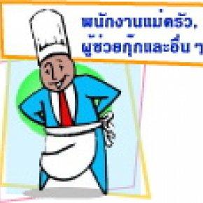 หน้าที่ของแม่ครัว