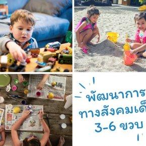 พัฒนาการทางสังคมของเด็ก3ถึง6ปี