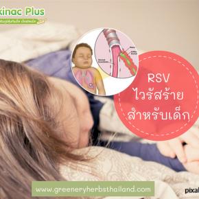 #RSV.#ไวรัสร้ายสำหรับเด็ก