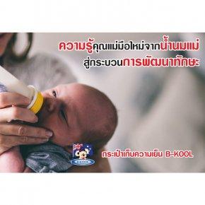 ความรู้คุณแม่มือใหม่ จากน้ำนมแม่ สู่กระบวนการพัฒนาทักษะ EF