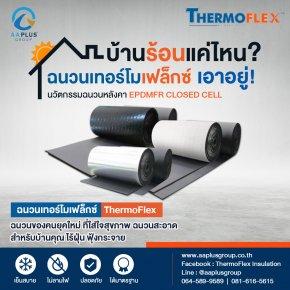 บ้านร้อนแค่ไหน ฉนวนเทอร์โมเฟลกซ์ Thermoflex เอาอยู่! ฉนวนของคนยุคใหม่ ใส่ใจคุณภาพ ฉนวนสะอาด สำหรับบ้านคุณ ไร้ฝุ่น ฟุ้งกระจาย