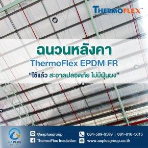ฉนวนหลังคา Thermoflex EPDM FRใช้แล้วปลอดภัย ไม่เป็นฝุ่นผง