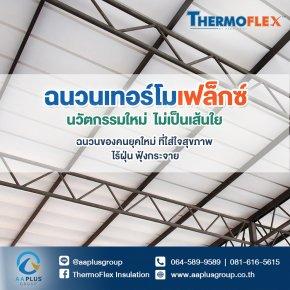 ฉนวนเทอร์โมเฟล็กซ์ ที่สุดของฉนวนกันความร้อน นวัตกรรมใหม่ ไม่เป็นเส้นใย ไม่ว่าบ้านจะร้อนแค่ไหน ฉนวน Thermoflex ก็เอาอยู่! ไอเทมของคนรุ่นใหม่ ที่ใส่ใจสุขภาพ ช่วยให้อากาศในบ้านสะอาด เย็นสบาย