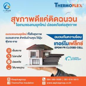 ฉนวนกันความร้อนเทอร์โมเฟล็กซ์ Thermoflex สุขภาพดีสร้างได้ แค่เลือกไอเทมดีๆ ให้บ้านด้วย Clean Concept