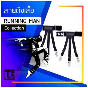 สายดึงเสื้อ รุ่น Running Man (แบบคลิปหนีบ สายรวม)