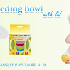 3 Pack Feeding bowl with lid