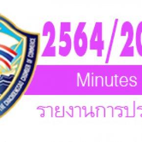 รายงานการประชุมปีบริหาร  2564