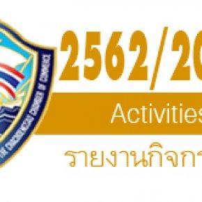 รายงานกิจกรรมปีบริหาร 2562