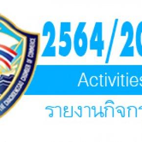รายงานกิจกรรมปีบริหาร 2564