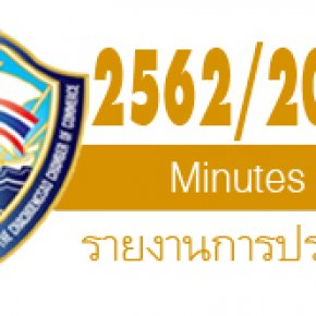 รายงานการประชุมปีบริหาร  2562