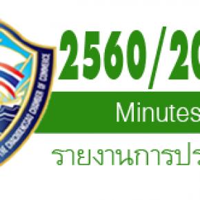 รายงานการประชุมปีบริหาร 2560