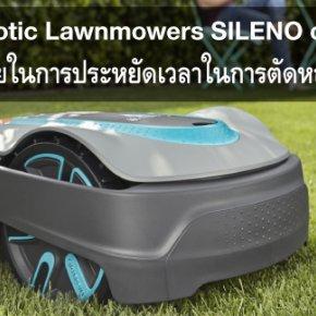 Robotic Lawnmowers   SILENO city ตัวช่วยในการประหยัดเวลาในการตัดหญ้า! ช่วยให้คุณมีเวลามากขึ้นในการทำสิ่งที่คุณรัก!