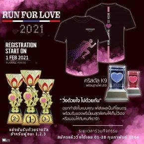 วิ่งออนไลน์ Run for love