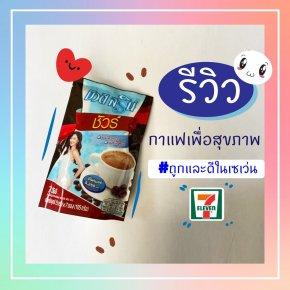 รีวิวกาแฟเพื่อสุขภาพ #ถูกและดีในเซเว่น