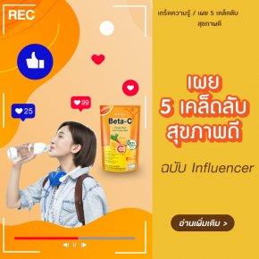 5 เคล็ดลับสุขภาพดี ฉบับ Influencer