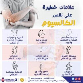 علامات خطيرة على نقص الكالسيوم