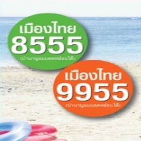 เมืองไทย 8555  9055 (บำนาญลดหย่อนได้)